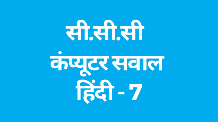CCC Computer Sawal in Hindi 7