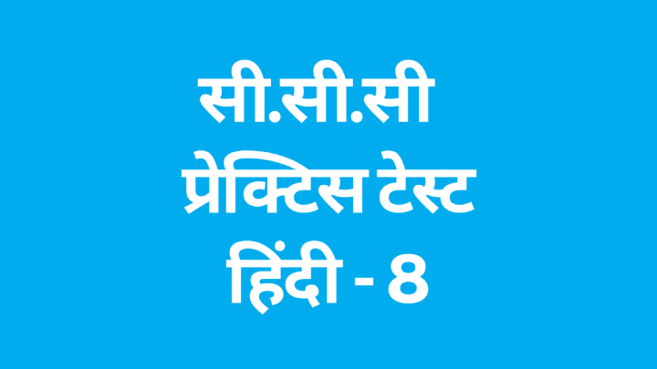 CCC Practice Test in Hindi 8
