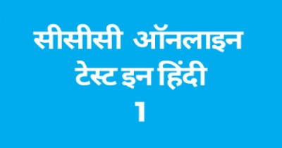 CCC Online Test in Hindi 1