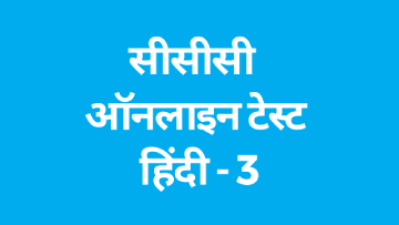 CCC Mock Test in Hindi 3