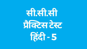 CCC Exam Practice Test in Hindi - 5