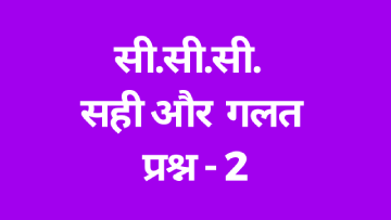 CCC True and False Questions in Hindi - 2