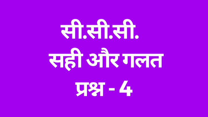 CCC Exam True and False Questions in Hindi - 4